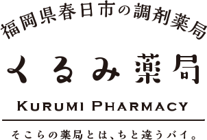 福岡県春日市の調剤薬局くるみ薬局