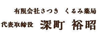 有限会社さつき  くるみ薬局 代表取締役 深町 裕昭
