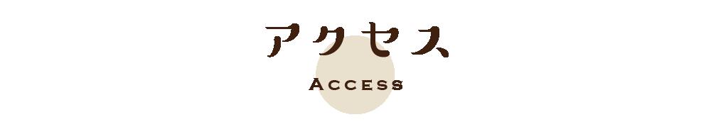 くるみ薬局へのアクセス